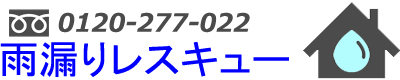 【雨漏りレスキュー】屋根外壁の雨漏りのことならお任せください!千葉・首都圏は即日対応!